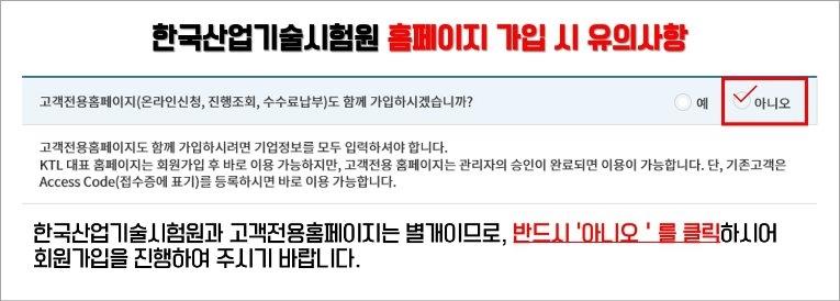 한국산업기술시험원 홈페이지 가입 시 유의사항.jpg